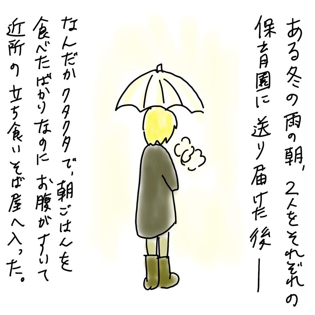 ある冬の雨の朝
