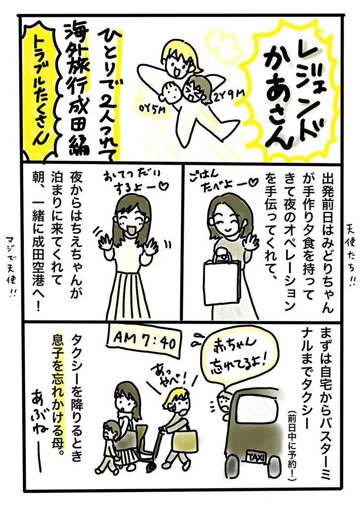 レジェンドかあさん成田編